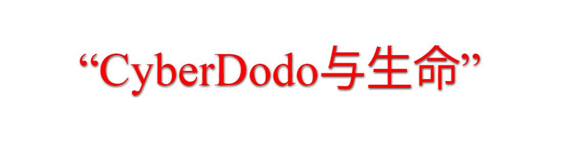 CyberDodo与生命